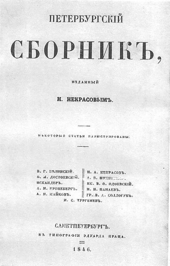 Peterburgskiy_sbornik